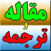 مقاله ترجمه شده با موضوع حفظ حريم خصوصي در شبكه هاي اجتماعي
