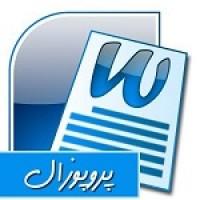 پروپوزال با موضوع تجمع داده در اینترنت اشیاء مبتنی بر شبکه های حسگر بی سیم