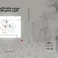 کتاب یادگیری ماشین و شناسایی الگوی دکتری هوش مصنوعی