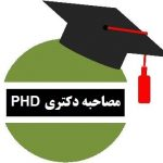 phd-Interview-phd-azmoon-management